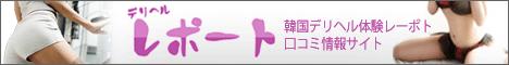韓国デリヘル体験レポート / 韓デリ口コミ情報サイト